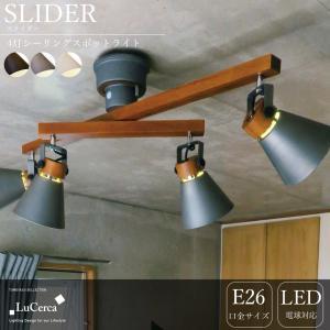 照明器具 おしゃれ シーリングライト スポットライト 4灯 LED 天井 SLIDER スライダー Lu Cerca 直送品|igogochi