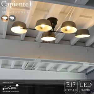 照明器具 おしゃれ シーリングライト 5灯 LED 天井 Capiente1 カピエンテ1 Lu Cerca 直送品|igogochi