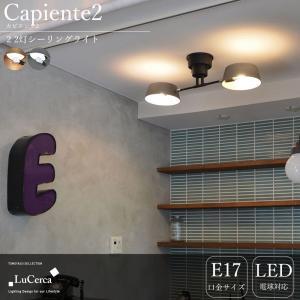 照明器具 おしゃれ シーリングライト 2灯 LED 天井 Capiente2 カピエンテ2 Lu Cerca 直送品|igogochi