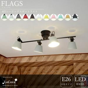 照明器具 おしゃれ シーリングライト スポットライト 4灯 LED 天井 FLAGS フラッグス Lu Cerca 直送品|igogochi