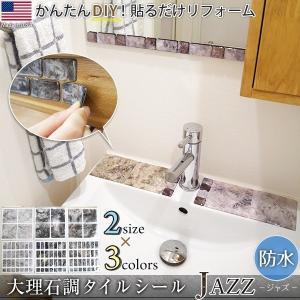 タイルシール 強力テープ大理石調タイルシール JAZZ 大サイズ 小サイズ 壁 鏡 浴室 デコ/カフェ キッチン DIY|igogochi