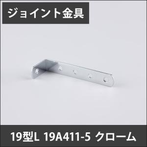ジョイント金具 19型L 19A411-5 クローム JK-19A411-5-C|igogochi