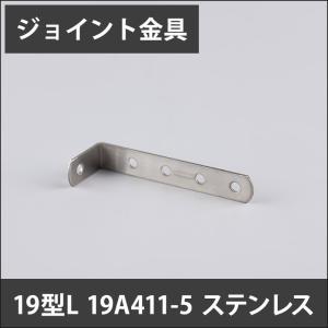 ジョイント金具 19型L 19A411-5 ステンレス JK-19A411-5-S|igogochi