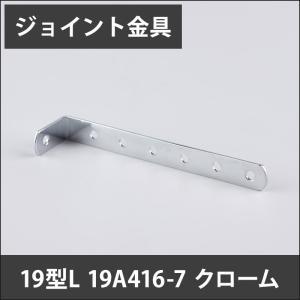 ジョイント金具 19型L 19A416-7 クローム JK-19A416-7-C|igogochi