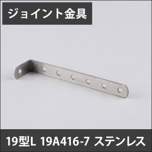 ジョイント金具 19型L 19A416-7 ステンレス JK-19A416-7-S|igogochi