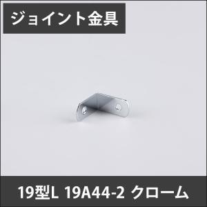ジョイント金具 19型L 19A44-2 クローム JK-19A44-2-C|igogochi