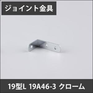 ジョイント金具 19型L 19A46-3 クローム JK-19A46-3-C|igogochi