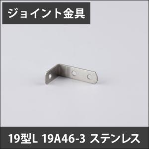 ジョイント金具 19型L 19A46-3 ステンレス JK-19A46-3-S|igogochi