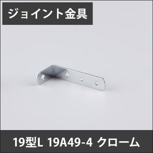 ジョイント金具 19型L 19A49-4 クローム JK-19A49-4-C|igogochi