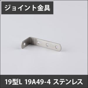 ジョイント金具 19型L 19A49-4 ステンレス JK-19A49-4-S|igogochi