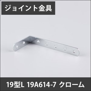 ジョイント金具 19型L 19A614-7 クローム JK-19A614-7-C|igogochi