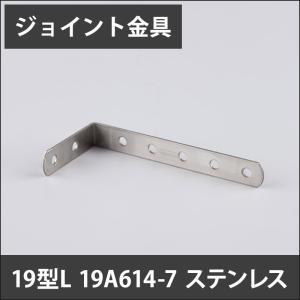 ジョイント金具 19型L 19A614-7 ステンレス JK-19A614-7-S|igogochi