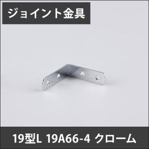 ジョイント金具 19型L 19A66-4 クローム JK-19A66-4-C|igogochi