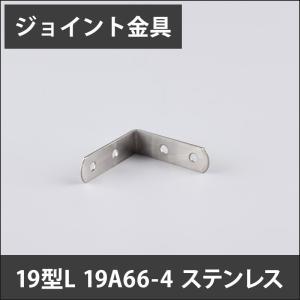 ジョイント金具 19型L 19A66-4 ステンレス JK-19A66-4-S|igogochi