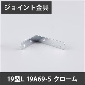 ジョイント金具 19型L 19A69-5 クローム JK-19A69-5-C|igogochi
