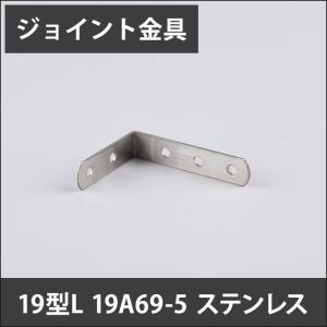 ジョイント金具 19型L 19A69-5 ステンレス JK-19A69-5-S|igogochi