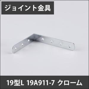 ジョイント金具 19型L 19A911-7 クローム JK-19A911-7-C|igogochi