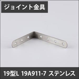 ジョイント金具 19型L 19A911-7 ステンレス JK-19A911-7-S|igogochi