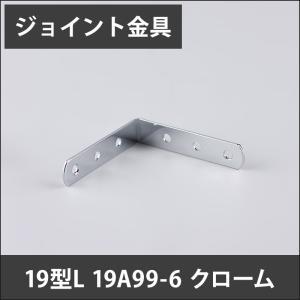 ジョイント金具 19型L 19A99-6 クローム JK-19A99-6-C|igogochi