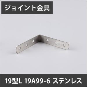 ジョイント金具 19型L 19A99-6 ステンレス JK-19A99-6-S|igogochi