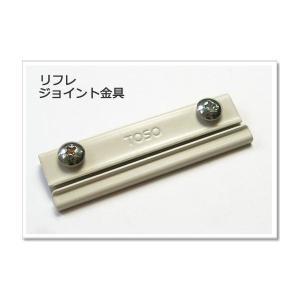 カーテンレール TOSO リフレ ジョイント金具 ホワイト 手曲用カーブレール専用|igogochi