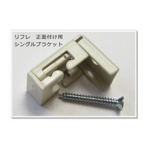 カーテンレール TOSOリフレ/ホワイト 手曲用カーブレール専用 正面付け用 シングルブラケット|igogochi
