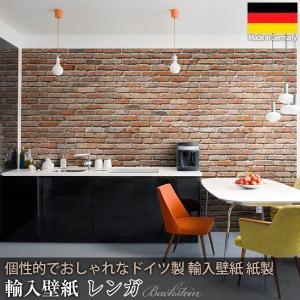 壁紙ドイツ製輸入壁紙 紙製/Backstein レンガ 8-741|igogochi
