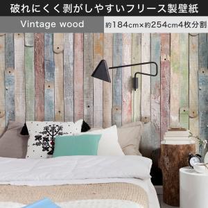 壁紙 クロス DIY 張り替え おしゃれな輸入壁紙 不織布 フリース壁紙/Vintage wood ヴィンテージウッド 木目調 4NW-910 igogochi