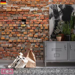 壁紙 おしゃれな輸入壁紙 クロス 不織布 フリース ドイツ製 Bricklane ブリックレーン XXL4-025 レンガ 写真|igogochi