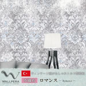 壁紙 輸入壁紙 クロス 不織布トルコ製インポート壁紙 WALLPERA Mural 6-111 Romance ロマンス|igogochi