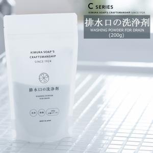 排水口の洗浄剤  200g 約5回分 C SERIES 木村石鹸 igogochi