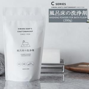 風呂床の洗浄剤 200g 約5回分 C SERIES 木村石鹸 igogochi
