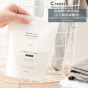 洗濯槽の洗浄剤B (全自動洗濯機用) 1回分 C SERIES 木村石鹸 igogochi