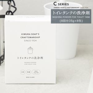トイレタンクの洗浄剤 C SERIES 木村石鹸 igogochi