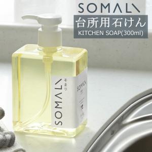 台所用石けん ポンプタイプ 300ml  SOMALI そまり 食器用洗剤 木村石鹸 igogochi