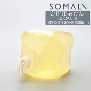 台所用石けん 詰め替え用 5000ml SOMALI そまり 食器用洗剤 木村石鹸 igogochi