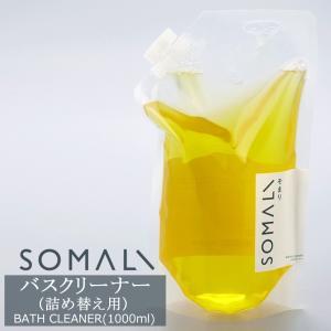 バスクリーナー 詰め替え用 1000ml  SOMALI そまり お風呂用洗剤 木村石鹸 igogochi