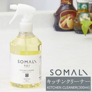 キッチンクリーナー 300ml SOMALI そまり キッチン用洗剤 台所用洗剤 木村石鹸 igogochi