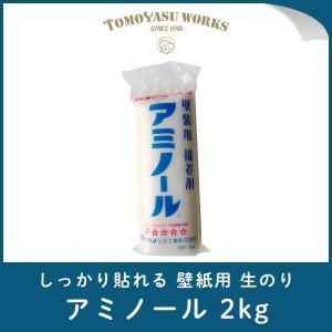 壁紙貼り用道具 壁紙用生のり アミノール 2kg|igogochi