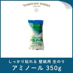 壁紙貼り用道具 壁紙用生のり アミノール 350g|igogochi