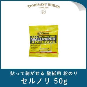 糊 壁紙用のり 貼ってはがせる粉糊 セルノリ 50g|igogochi