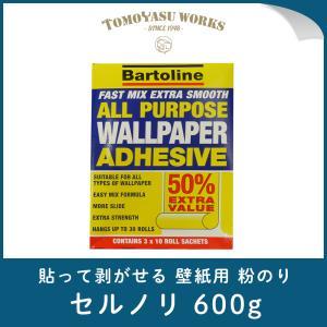 糊 壁紙用のり 貼ってはがせる粉糊 セルノリ 600g|igogochi
