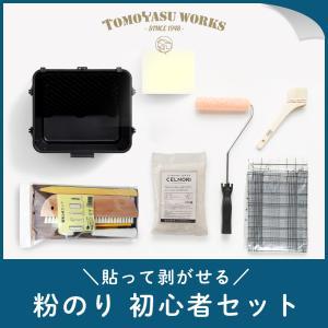 糊 壁紙用のり 貼ってはがせる粉糊と初心者用道具セット|igogochi