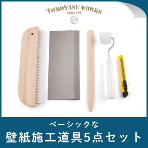壁紙貼り用 壁紙施工道具5点セット|igogochi