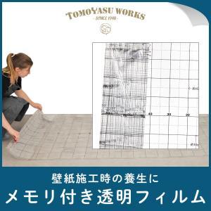 壁紙貼り用 養生用 5cm単位メモリ付き透明フィルム 幅1m×3m|igogochi
