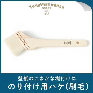 壁紙貼り用道具 糊用刷毛 のり付け用はけ 初心者|igogochi