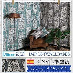 壁紙 スペイン輸入壁紙 Vilber Tibetan Tiger(チベタンタイガー) 幅68cm 10m巻き1本 不織布フリース|igogochi