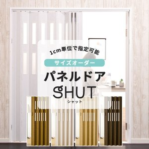 オーダーサイズ アコーディオンカーテン パネルドア/シャット 幅136cm×高さ181〜200cm[直送品]|igogochi