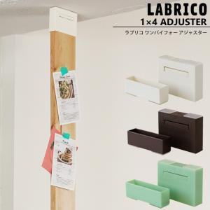 LABRICO ラブリコ 1×4 アジャスター 棚 DIY パーツ 突っ張り棚  壁面収納 賃貸 igogochi
