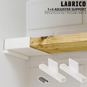 LABRICO ラブリコ 1×4 アジャスターサポート 棚 DIY パーツ